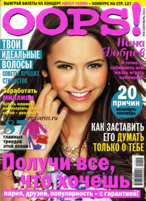 Нина в журнале Oops (сентябрь 2011)