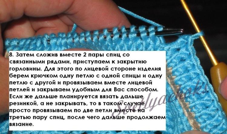 Вязание на спицах обработка горловины 26