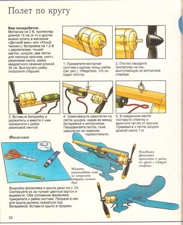 Как сделать моторчик для самолета - Opalubka-Pekomo.ru