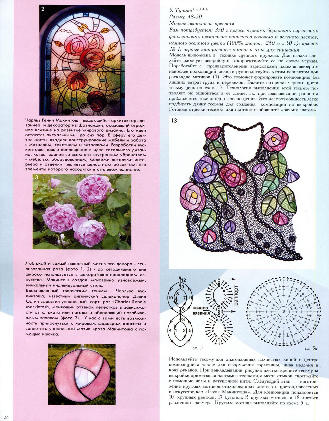 Вязание крючком шнурковые розы с эскизами