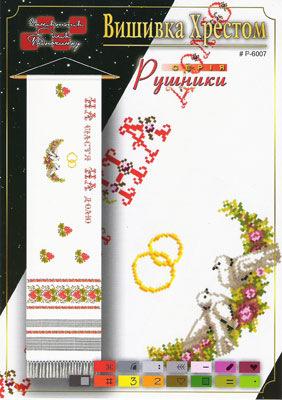 Уведомить о поступлении.  5.00 грн.  Вишивка Хрестом (Украина).  Р-6007.