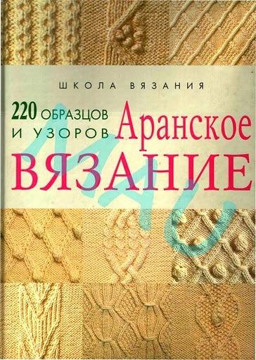 Скачать Школа вязания - Аранское вязание.  2003, jpg, RUS.