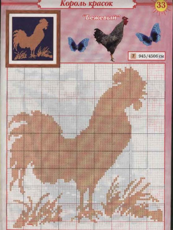 Бежевый петух - Схема для вышивания крестиком.