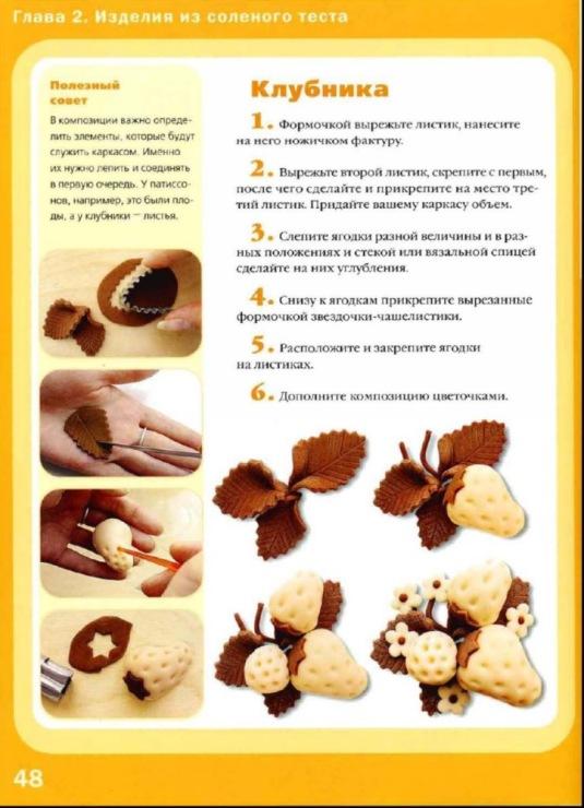 Как сделать тесто для лепки для детей