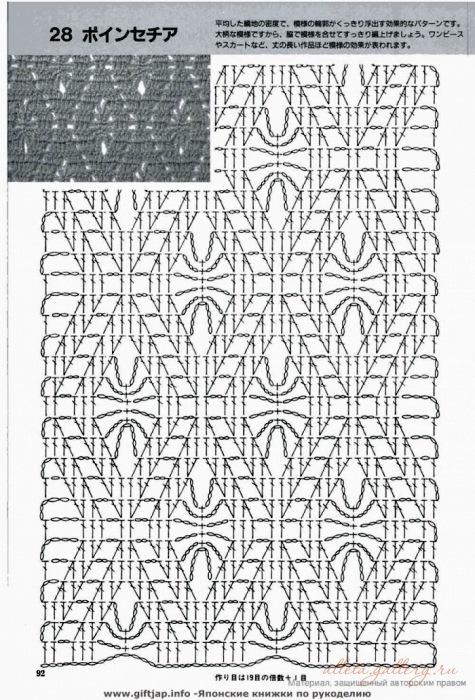 Схема прямого вязания крючком 259