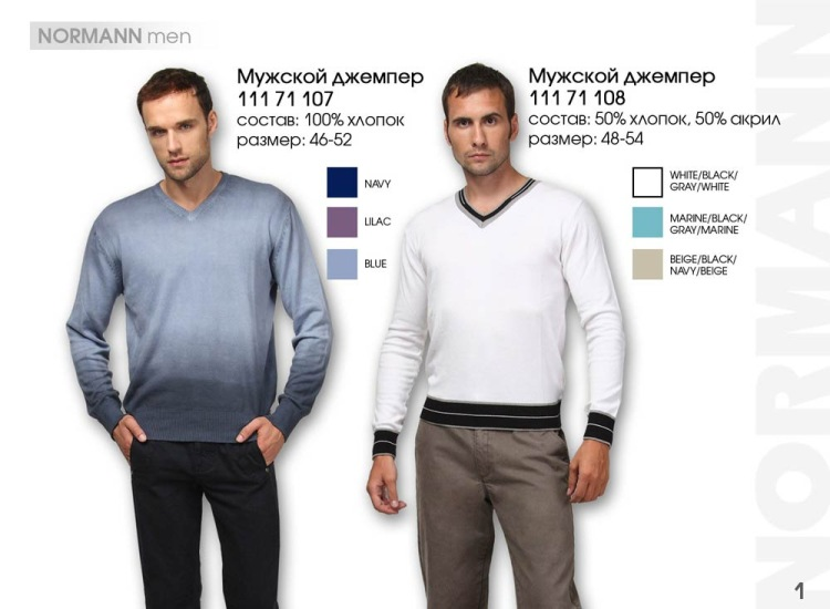Одежда Normann Каталог