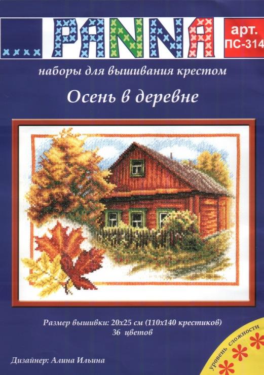 Panna осень в деревне скачать