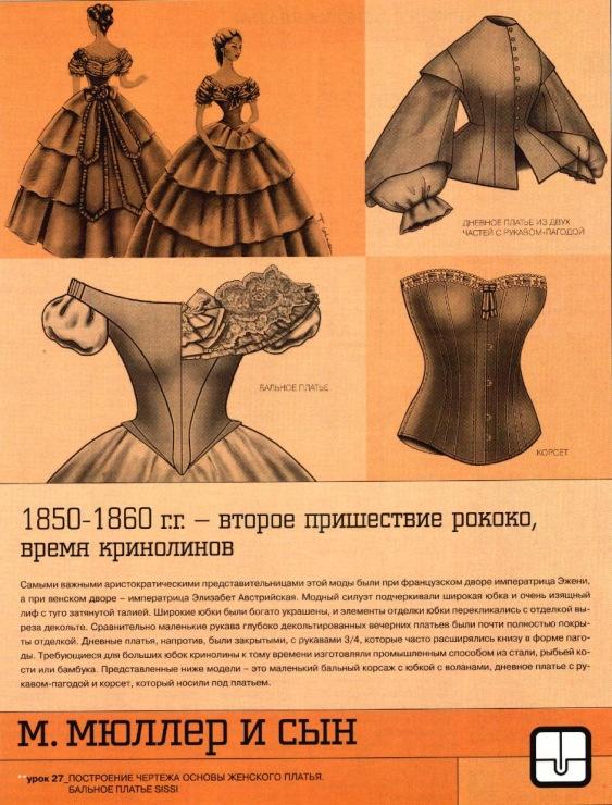 Читать как сшить платье
