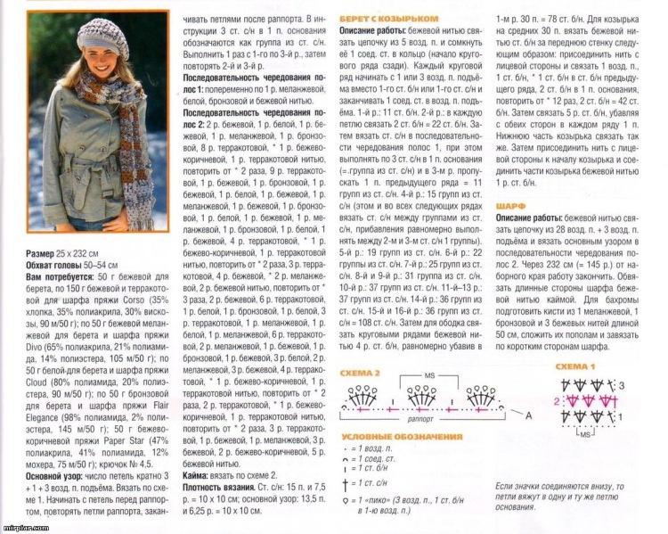 Схема вязания: Берет с козырьком и шарф Шапки крючком - petelka.net