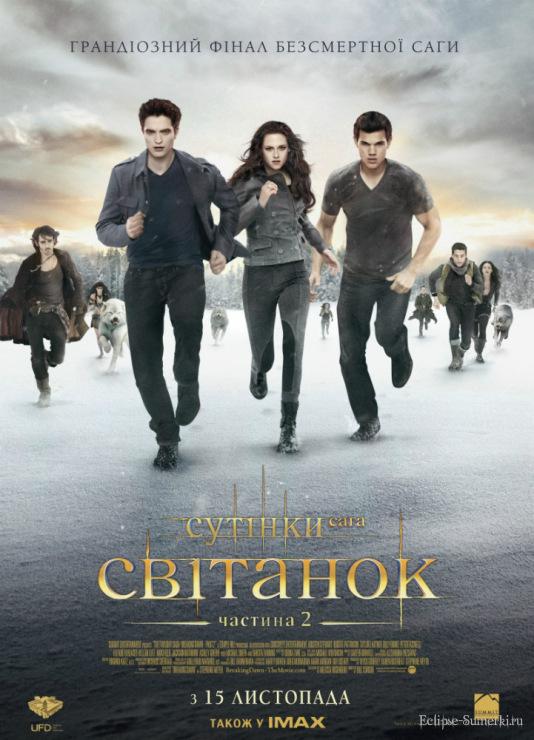"""Украинский постер """"Рассвет: Часть 2"""" в HQ"""